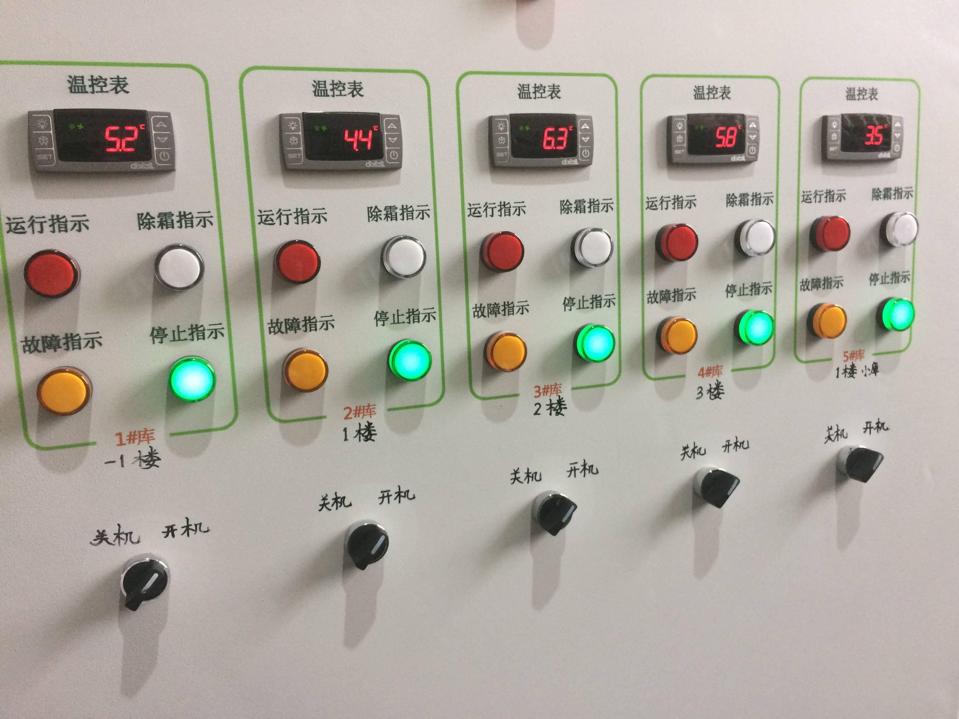 冷库电控柜